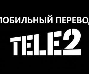 Мобильный перевод Теле2
