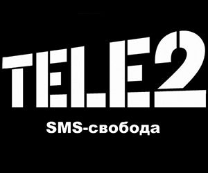 Услуга СМС-свобода от Теле2