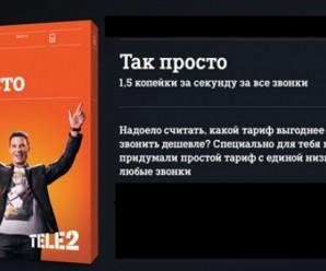 Тарифный план «Так просто» от Теле2: подробное описание и преимущества использования