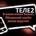 Как взять «Обещанный платеж» на Теле2: пошаговая инструкция