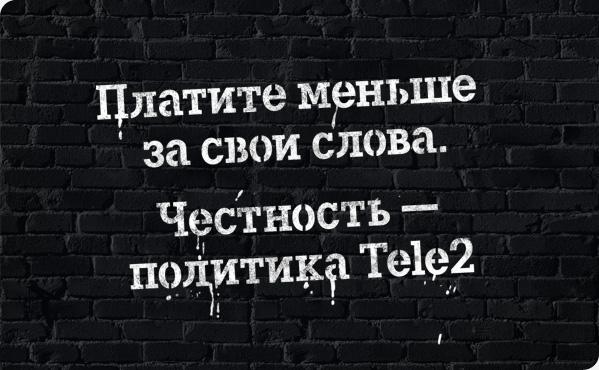 Детализация звонков и смс Теле2 – как получить?