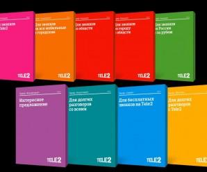 Новые тарифы Теле2 в 2016 году — обзор