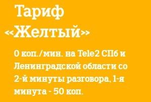 Тариф «Желтый» от Теле2 в Санкт-Петербурге