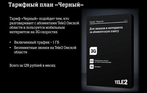 Тарифы Теле2 Черный иСамый Черный