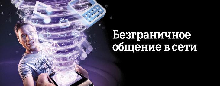 Как настроить ММС и интернет на Теле2