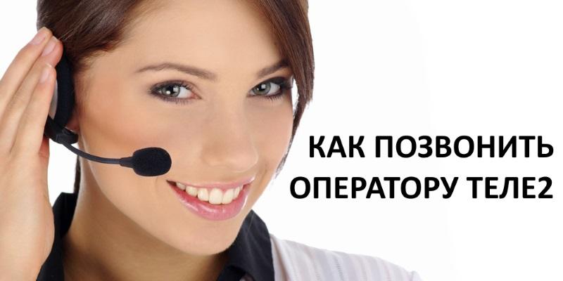 Как бесплатно позвонить оператору Теле2