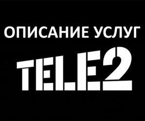 Услуги Теле2 – описание (часть 1)