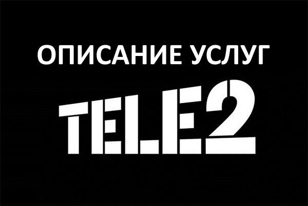 Описание услуг Теле2
