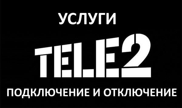 Подключение и отключение основных услуг Теле2
