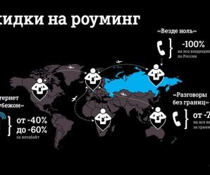 Тарифы Теле2 в роуминге по России и за границей