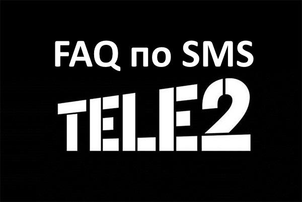 FAQ по SMS на Теле2