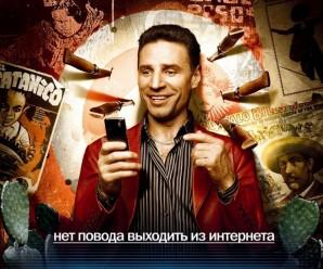 Интернет Теле2 в регионах России: обзор предложений