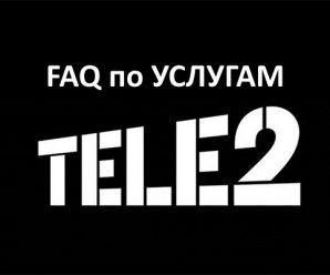 FAQ по Теле2 (Часть 9)