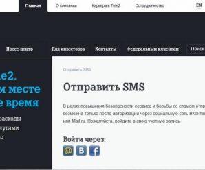 Как отправить СМС и ММС на Теле2 бесплатно через интернет — инструкция