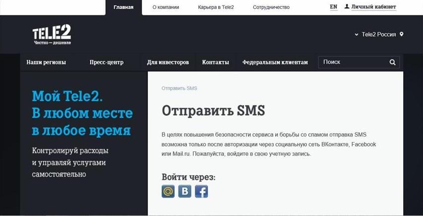 Как отправить смс на Теле2 через интернет бесплатно