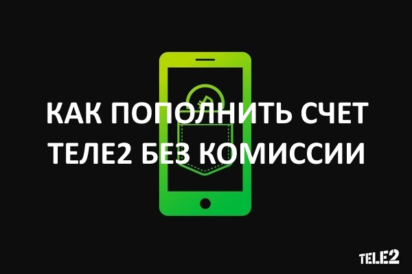 Пополнение счета теле2 без комиссии [PUNIQRANDLINE-(au-dating-names.txt) 67