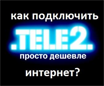 Как можно подключить интернет на Теле2
