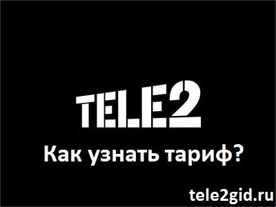 Сайт о Tele2 – Как узнать свой тариф Теле2