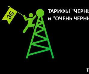 3G тарифы от Теле2: «Черный» и «Очень черный» — подробное описание