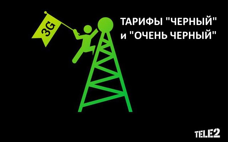 3G тарифы от Теле: Черный и Очень черный