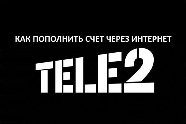 Как пополнить счет Теле2 через интернет