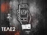 Как пополнить счет Теле2 через интернет?