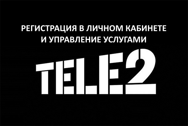 Регистрация в личном кабинете Теле2 и управление услугами