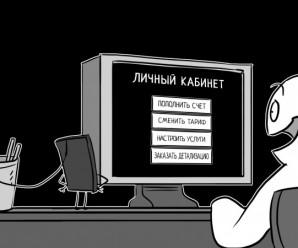 """Личный кабинет Теле2 - услуга """"Гудок"""" и Мобильное приложение"""