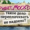 Тарифы Теле2 в Москве и Московской области