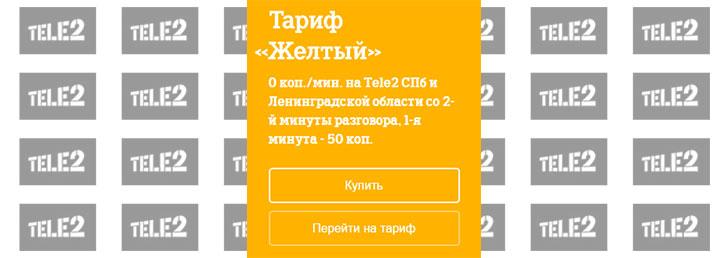 Тариф Теле2 Желтый в Санкт-Петербурге - подробные условия