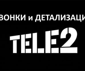 Бесплатные услуги: звонки и детализация Теле2