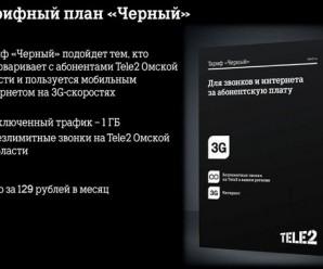 Тарифы Теле2  «Черный» и «Самый Черный»: подробное описание
