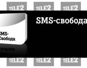 СМС на Теле2: Пакеты смс, Голосовые и безлимитные сообщения