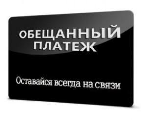Как брать деньги в долг на Теле2