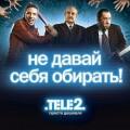 Как подключить безлимитный интернет Теле2 за 5 рублей