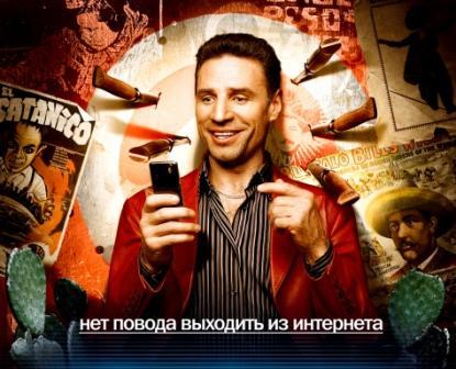Интернет с телефона, День в сети и безлистная Опера мини от Теле2