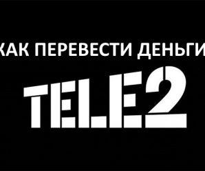 Можно ли перевести деньги с Теле2 на Теле2 или на других операторов