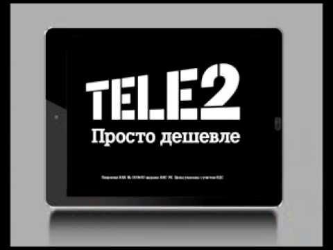 Теле2 (логотип оператора)