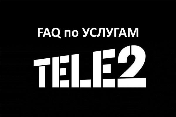 FAQ по услугам Теле2