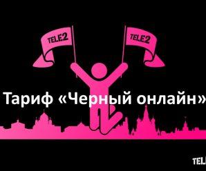 Тариф «Черный онлайн» от Теле2 — подробное описание