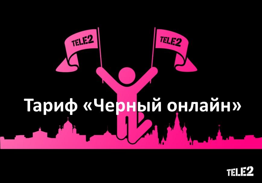Тариф Черный онлайн от Теле2