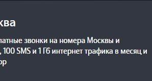 Тариф Теле2 «Говорит Москва»: подробное описание