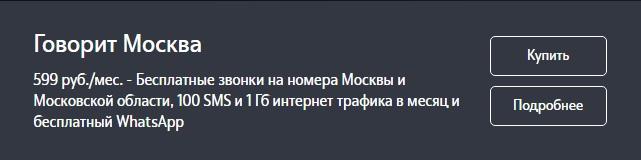 Тариф Теле2 Говорит Москва - подробное описание